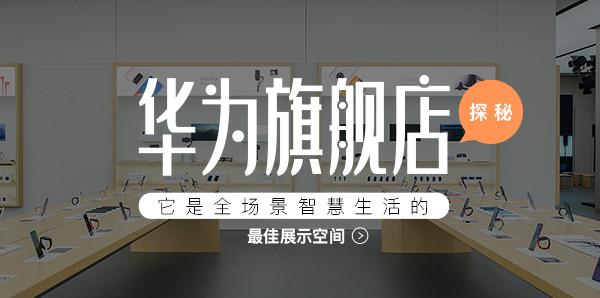 华为旗舰店探秘:它是全场景智慧生活的最佳展示空间