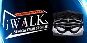 iWALK蓝牙耳机 游戏爱好者的隐性需求