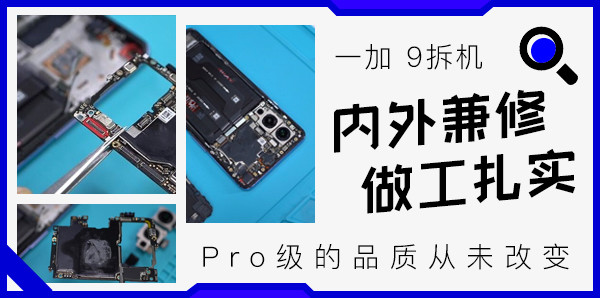 一加 9拆机:内外兼修 做工扎实 Pro级的品质从未改变