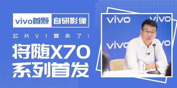vivo首颗自研影像芯片V1要来了! 将随X70系列首发