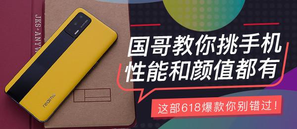 国哥教你挑手机:性能和颜值都有,这部618爆款你别错过!